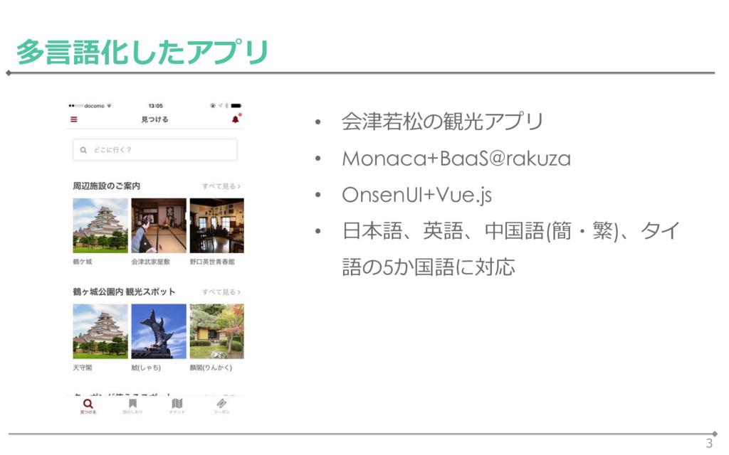 3 多言語化したアプリ • 会津若松の観光アプリ • Monaca+BaaS@rakuza •...