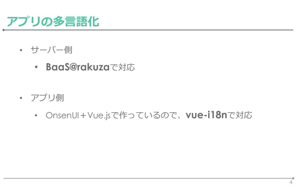 4 アプリの多言語化 • サーバー側 • BaaS@rakuzaで対応 • アプリ側 • On...