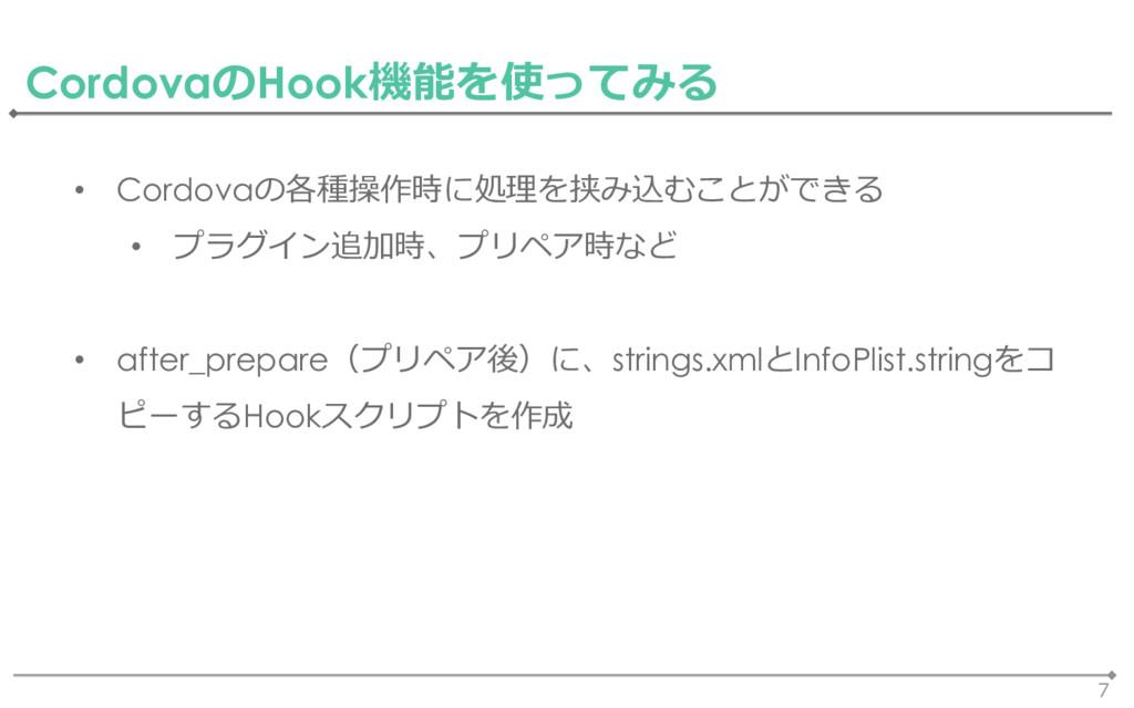 7 CordovaのHook機能を使ってみる • Cordovaの各種操作時に処理を挟み込むこ...