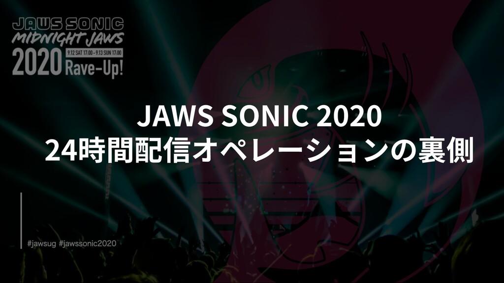 JAWS SONIC 2020 24時間配信オペレーションの裏側