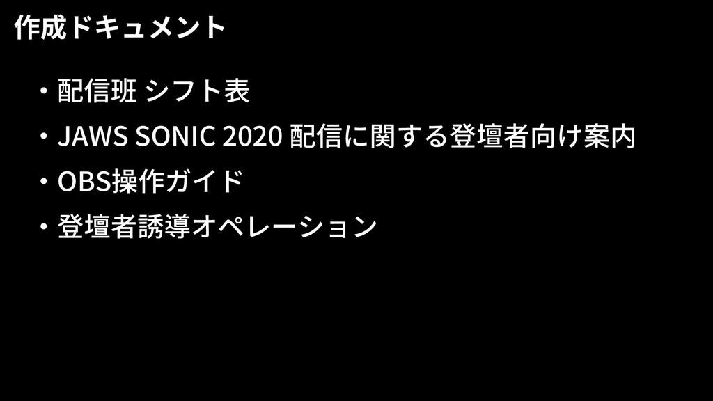 作成ドキュメント ・配信班 シフト表 ・JAWS SONIC 2020 配信に関する登壇者向け...