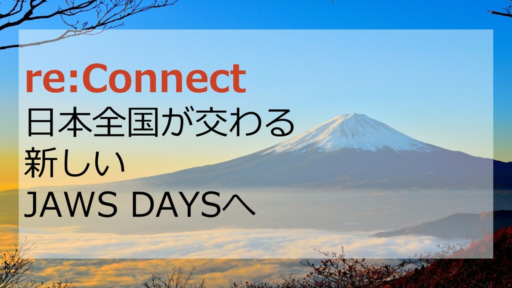 re:Connect ⽇本全国が交わる 新しい JAWS DAYSへ