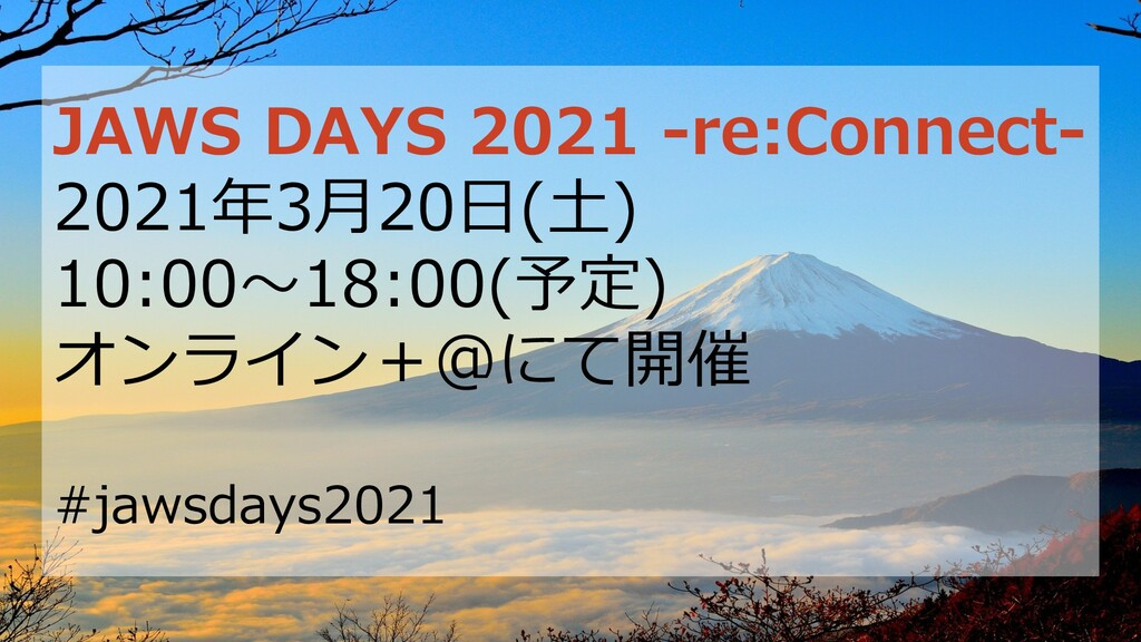 JAWS DAYS 2021 -re:Connect- 2021年3⽉20⽇(⼟) 10:00...