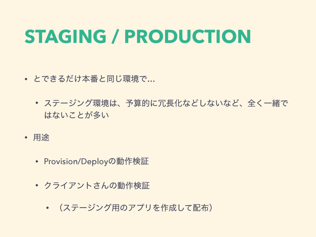 STAGING / PRODUCTION • ͱͰ͖Δ͚ͩຊ൪ͱಉ͡ڥͰ… • εςʔδϯά...