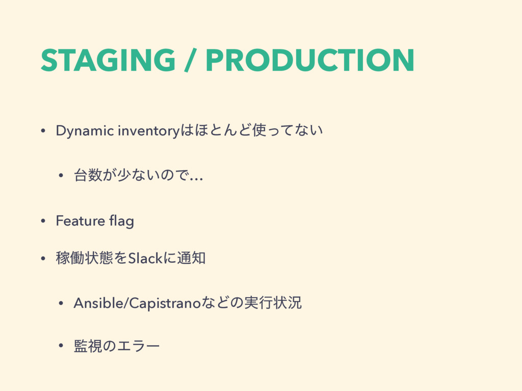 STAGING / PRODUCTION • Dynamic inventory΄ͱΜͲͬ...