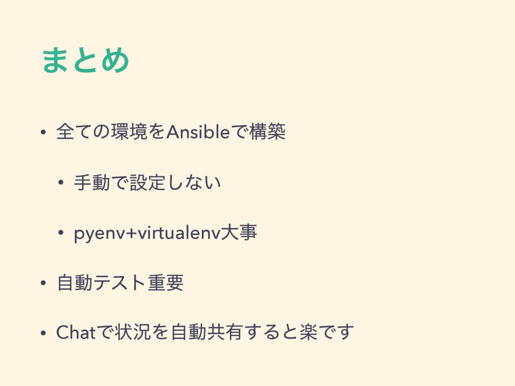 ·ͱΊ • શͯͷڥΛAnsibleͰߏங • खಈͰઃఆ͠ͳ͍ • pyenv+virtu...
