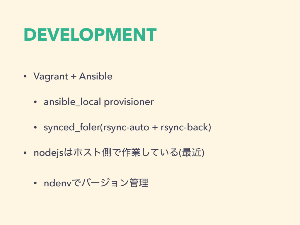 DEVELOPMENT • Vagrant + Ansible • ansible_local...