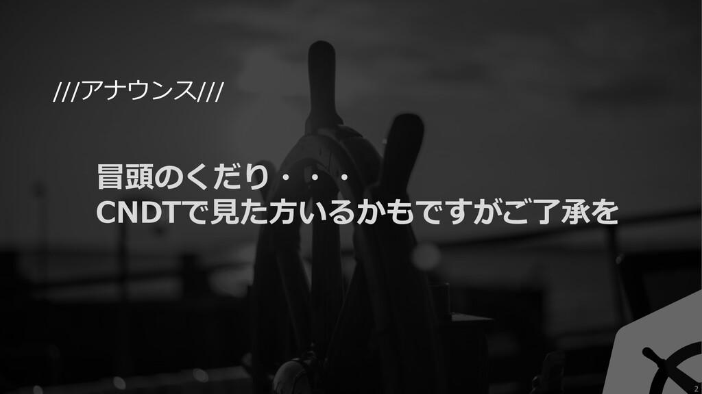冒頭のくだり・・・ CNDTで⾒た⽅いるかもですがご了承を ///アナウンス/// 2