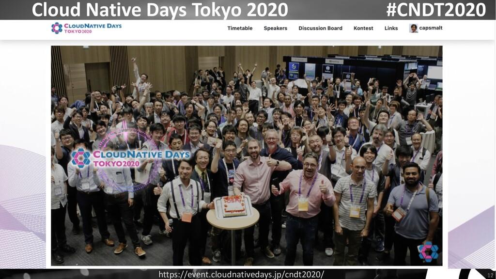 https://event.cloudnativedays.jp/cndt2020/ #CND...