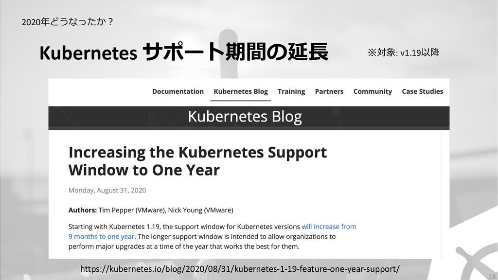 Kubernetes サポート期間の延⻑ 2020年どうなったか︖ ※対象: v1.19以降 ...