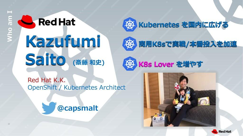 Kazufumi Saito (斎藤 和史) Who am I Red Hat K.K. Op...