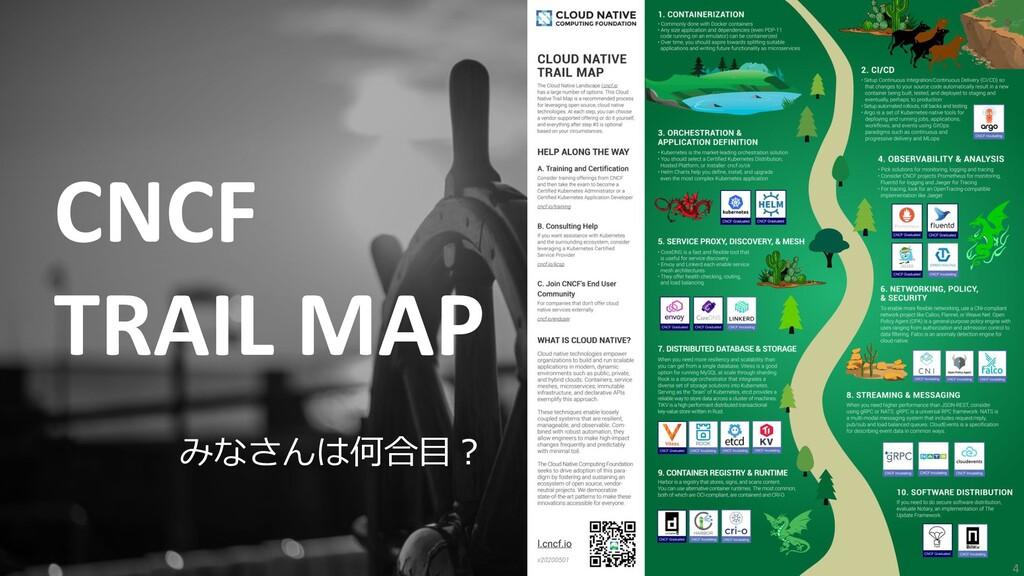 CNCF TRAIL MAP みなさんは何合⽬︖ 4