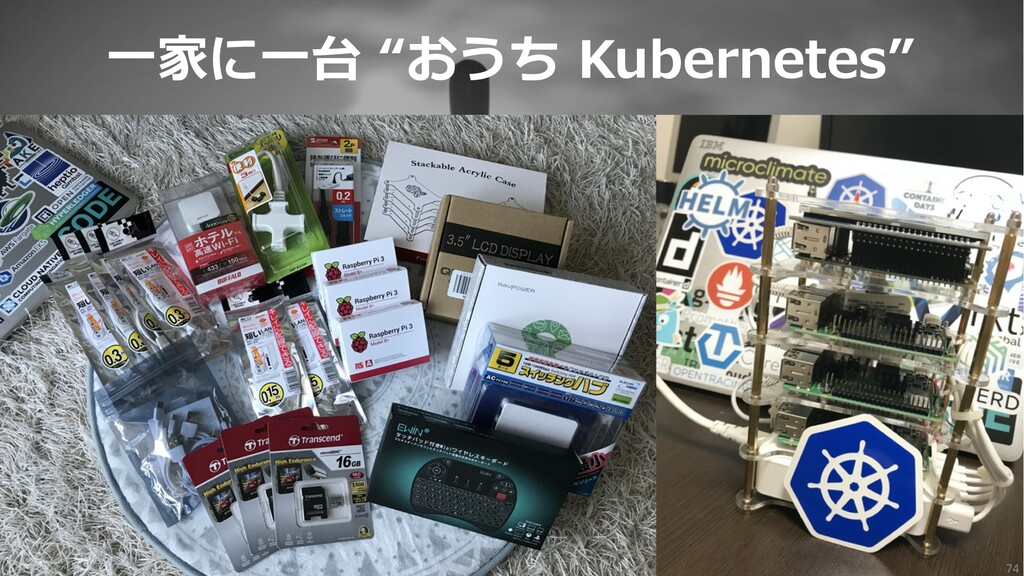 """⼀家に⼀台 """"おうち Kubernetes"""" 74"""