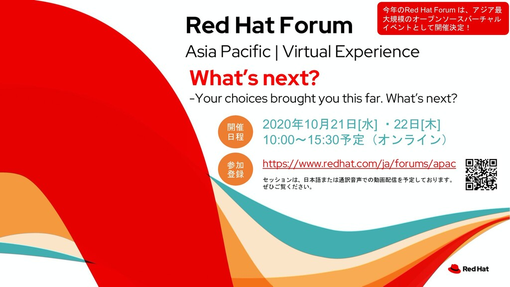 Red Hat Forum Asia Pacific   Virtual Experience...