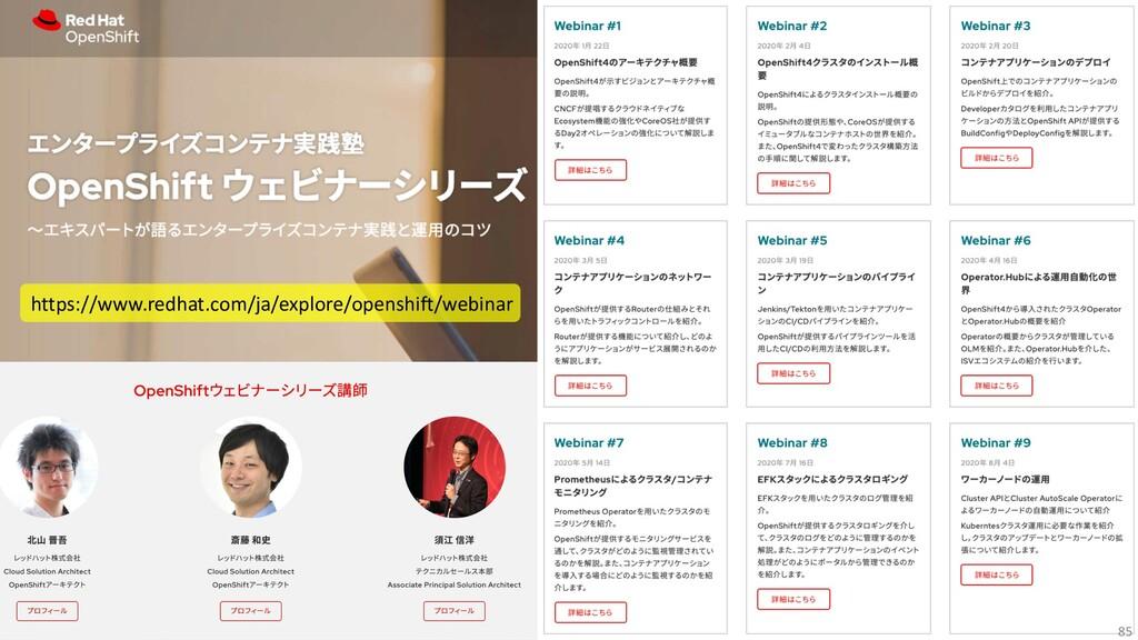 https://www.redhat.com/ja/explore/openshift/web...