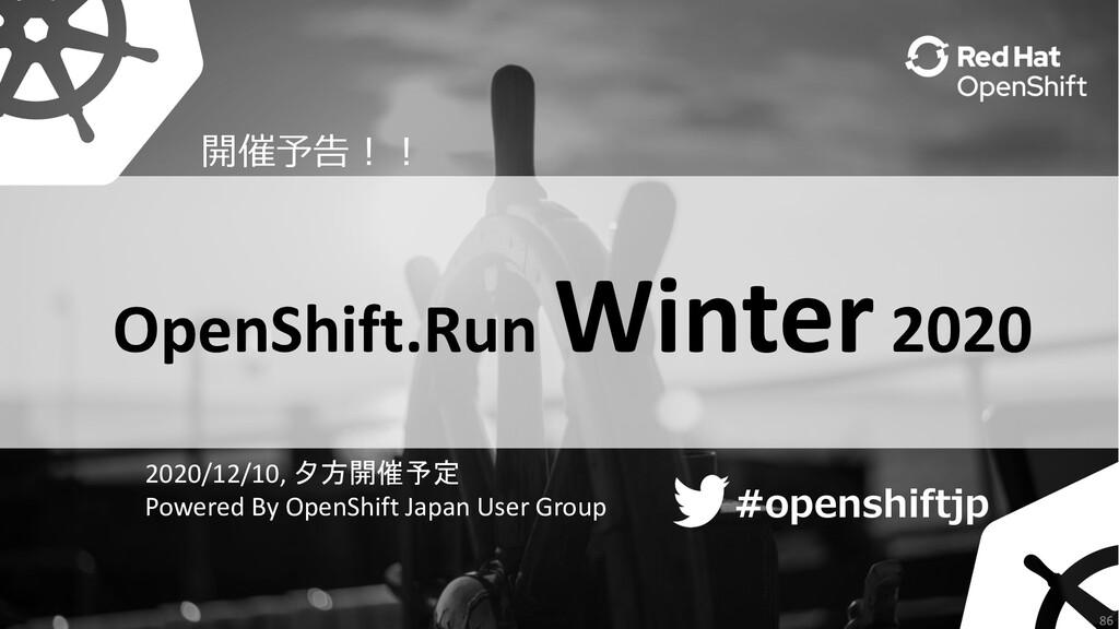 #openshiftjp OpenShift.Run Winter2020 2020/12/1...