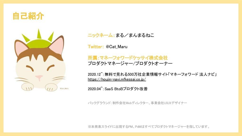 自己紹介 ニックネーム:まる/まんまるねこ  Twitter: @Cat_Maru ...