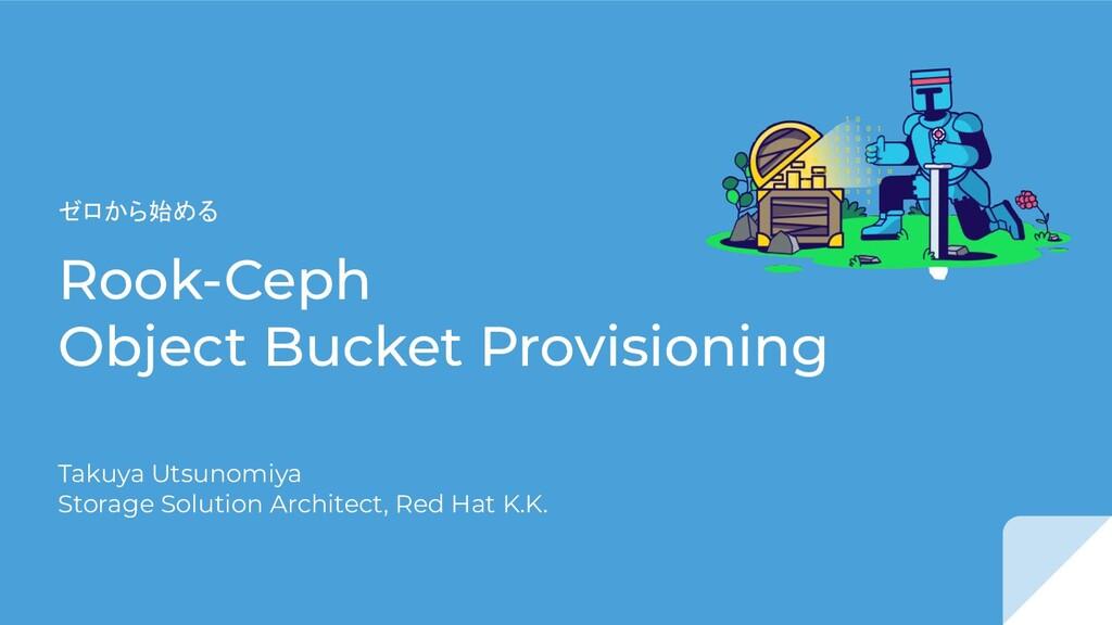 Rook-Ceph Object Bucket Provisioning Takuya Uts...