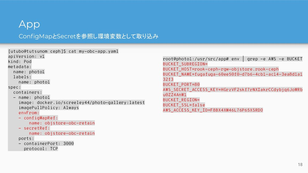 ConfigMapとSecretを参照し環境変数として取り込み App [utubo@tutsu...