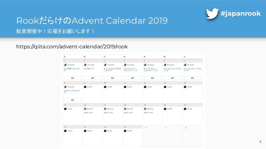 RookだらけのAdvent Calendar 2019 鋭意開催中!応援をお願いします! #...
