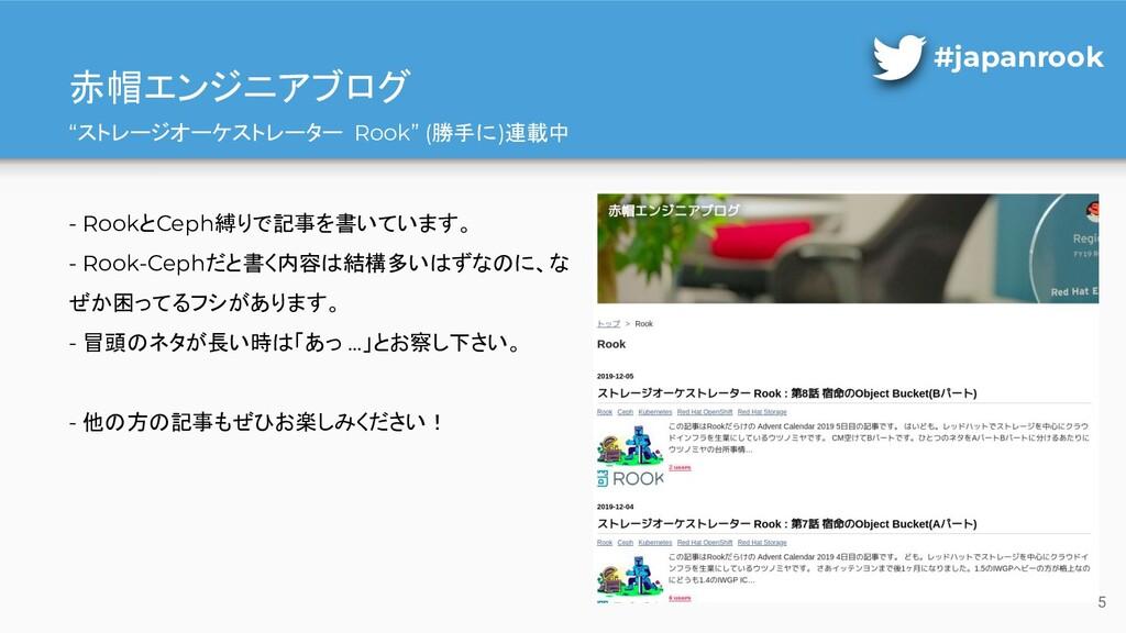"""赤帽エンジニアブログ """"ストレージオーケストレーター Rook"""" (勝手に)連載中 #japa..."""