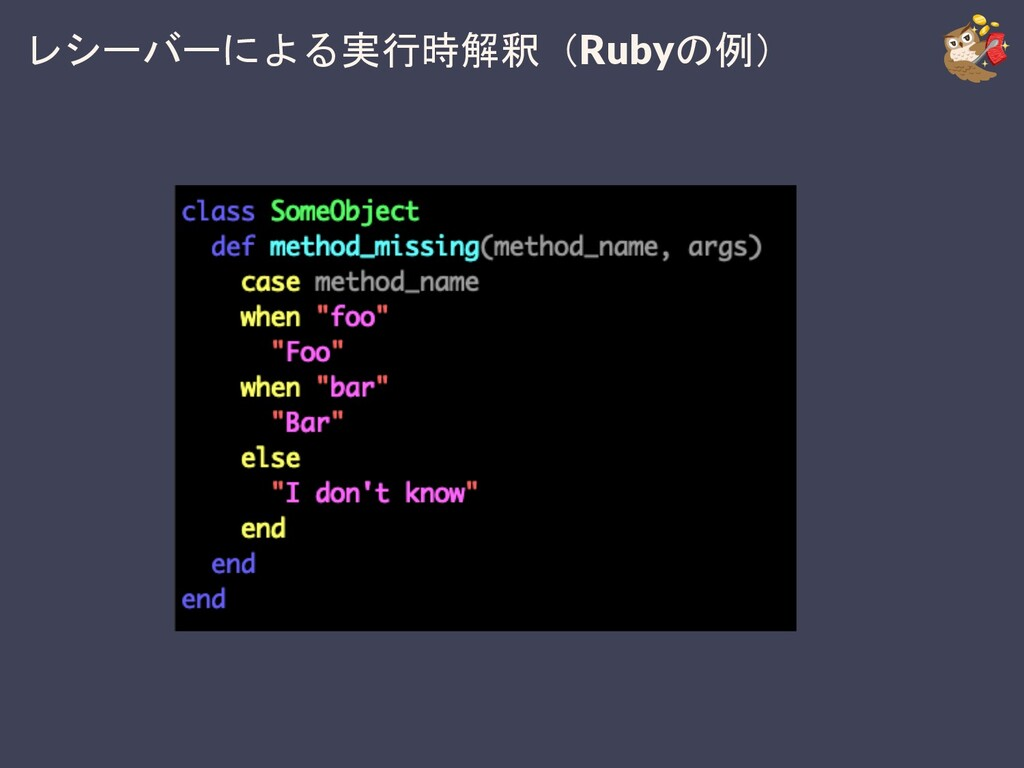 レシーバーによる実行時解釈(Rubyの例)