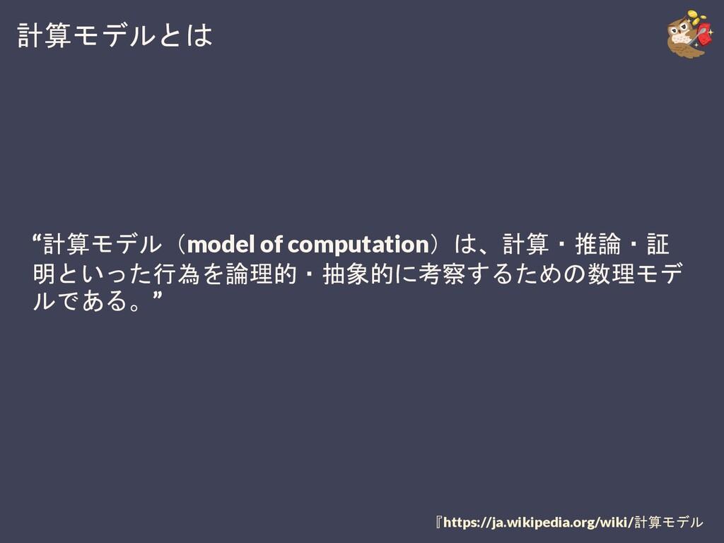 """計算モデルとは 『https://ja.wikipedia.org/wiki/計算モデル """"計..."""