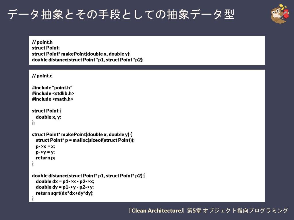 データ抽象とその手段としての抽象データ型 // point.h struct Point; s...