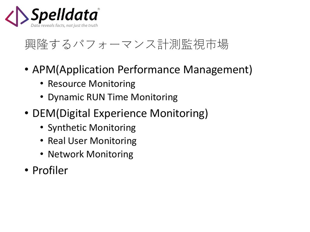 興隆するパフォーマンス計測監視市場 • APM(Application Performance...