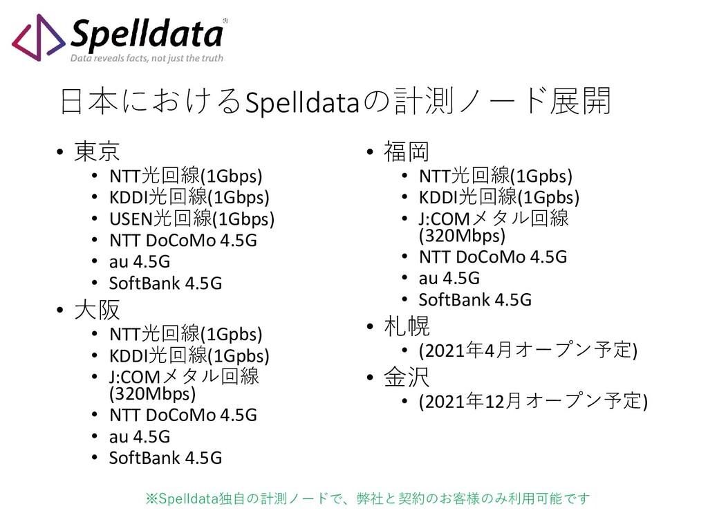 日本におけるSpelldataの計測ノード展開 • 東京 • NTT光回線(1Gbps) • ...
