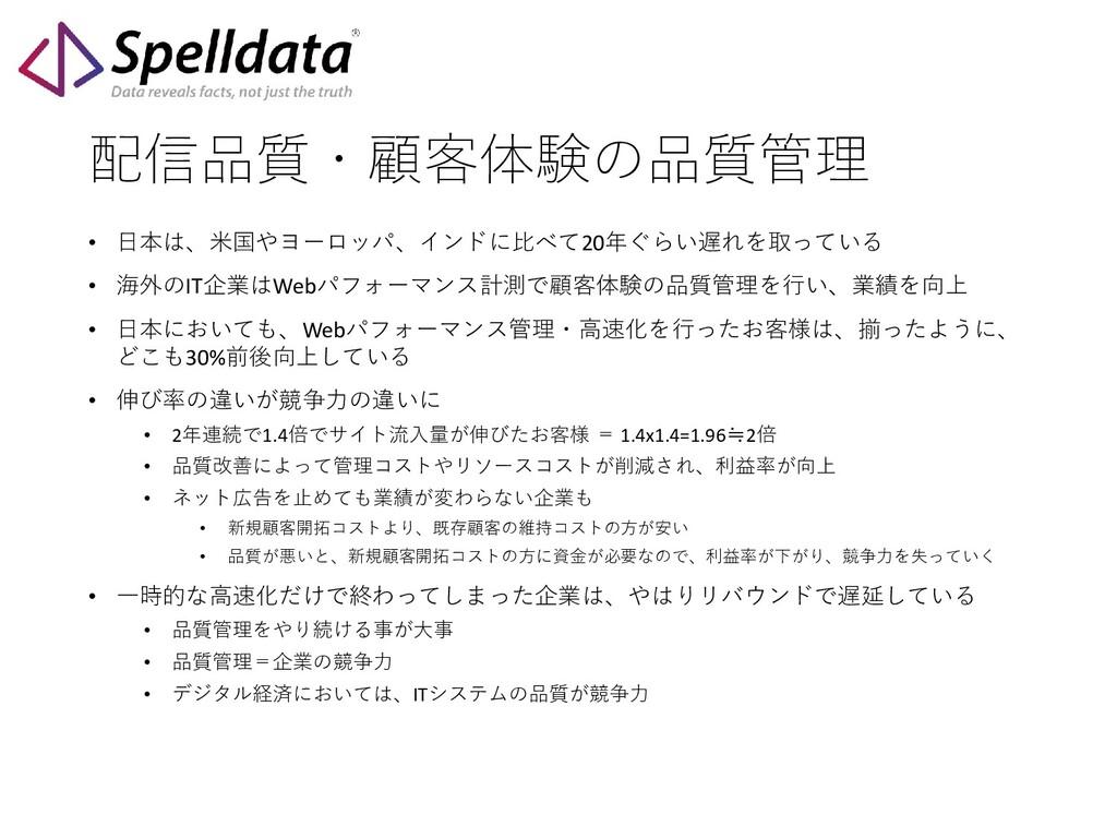 配信品質・顧客体験の品質管理 • 日本は、米国やヨーロッパ、インドに比べて20年ぐらい遅れを取...