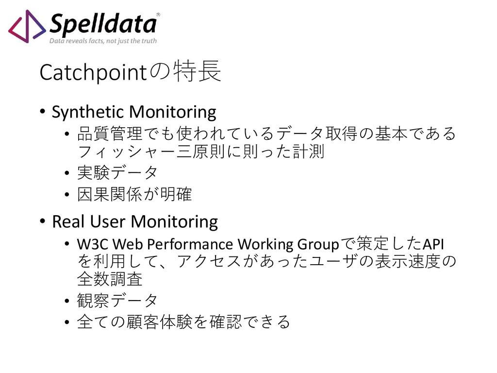 Catchpointの特長 • Synthetic Monitoring • 品質管理でも使わ...