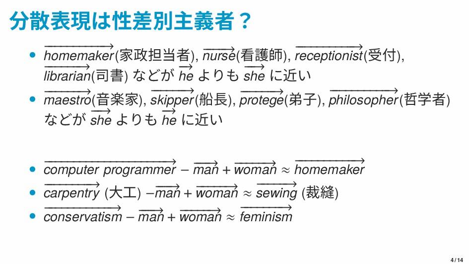 分散表現は性差別主義者? • − − − − − − − − − − → homemaker(...