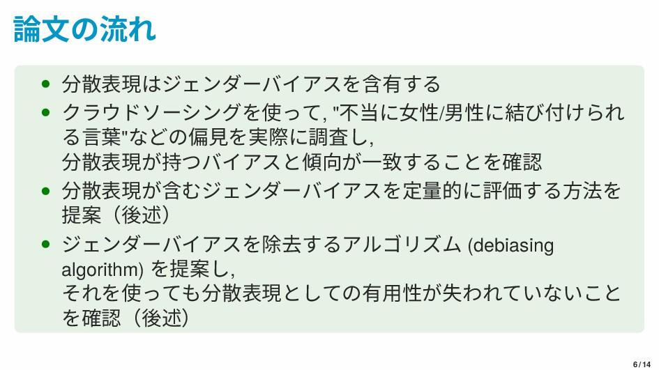 """論文の流れ • 分散表現はジェンダーバイアスを含有する • クラウドソーシングを使って, """"不..."""