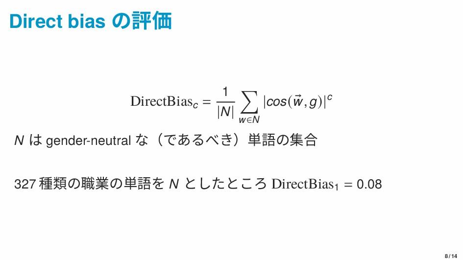 Direct bias の評価 DirectBiasc = 1 |N| ∑ w∈N |cos(...
