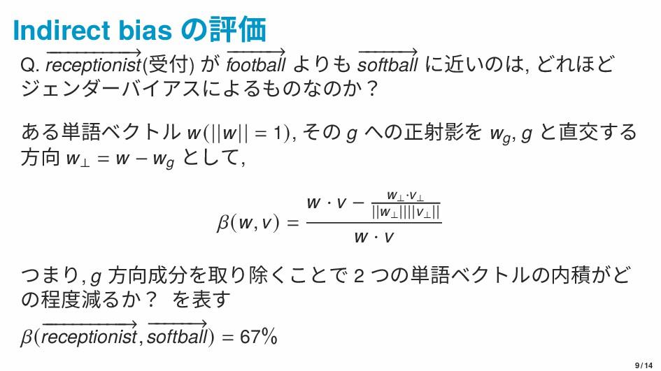 Indirect bias の評価 Q. − − − − − − − − − − → rece...