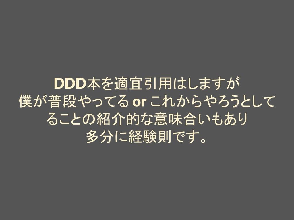 DDD本を適宜引用はしますが 僕が普段やってる or これからやろうとして ることの紹介的な意...