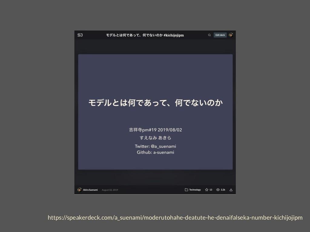 https://speakerdeck.com/a_suenami/moderutohahe-...