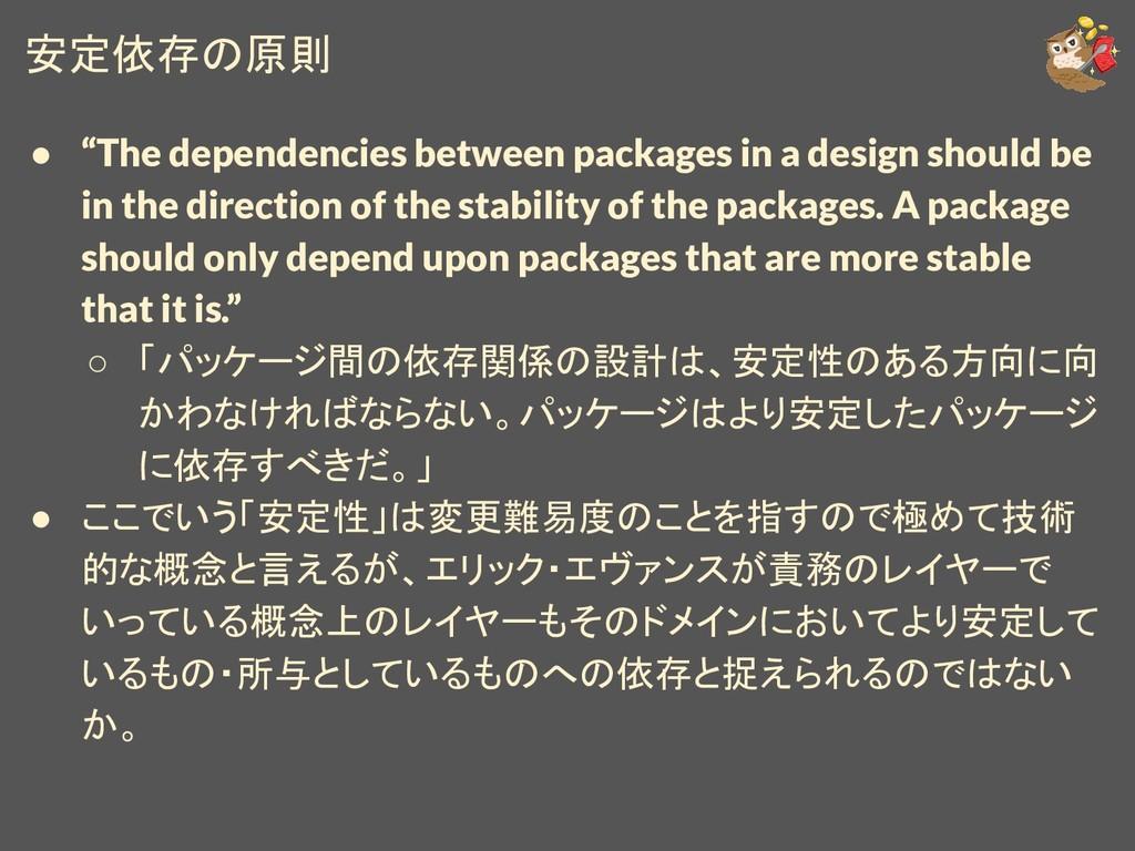 """安定依存の原則 ● """"The dependencies between packages in..."""