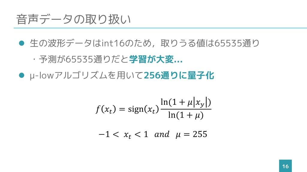 音声データの取り扱い 16 ⚫ 生の波形データはint16のため,取りうる値は65535通り ...