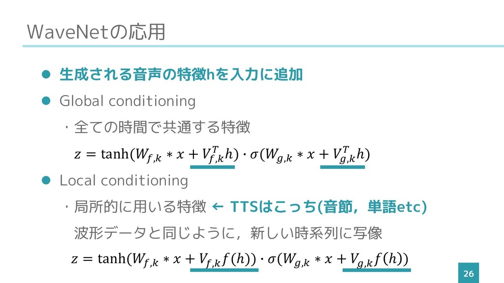 WaveNetの応用 26 ⚫ 生成される音声の特徴hを入力に追加 ⚫ Global cond...