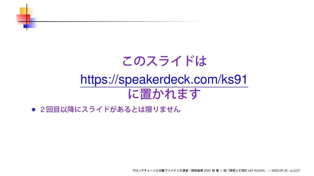 https://speakerdeck.com/ks91 2 2020 1 AGAIN — 2...
