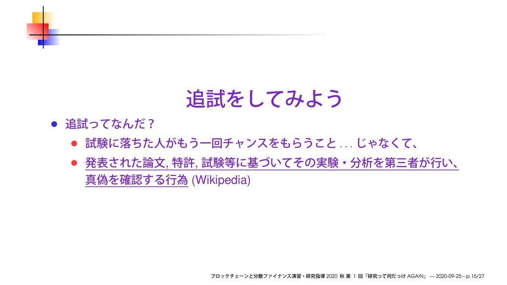 . . . , , (Wikipedia) 2020 1 AGAIN — 2020-09-25...