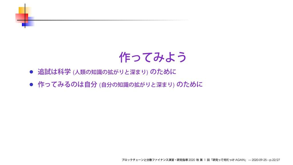( ) ( ) 2020 1 AGAIN — 2020-09-25 – p.22/27