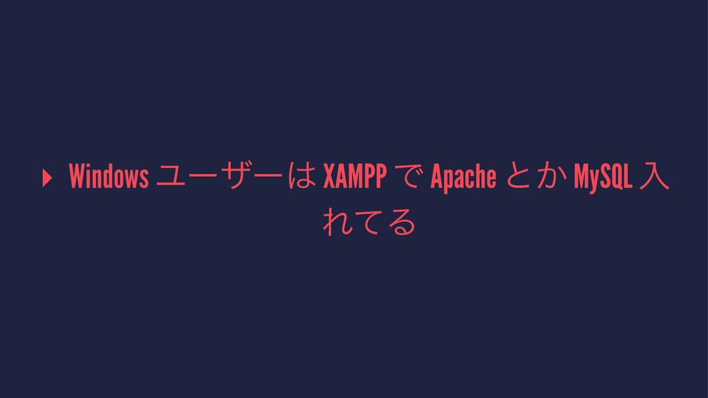 ▸ Windows Ϣʔβʔ XAMPP Ͱ Apache ͱ͔ MySQL ೖ ΕͯΔ