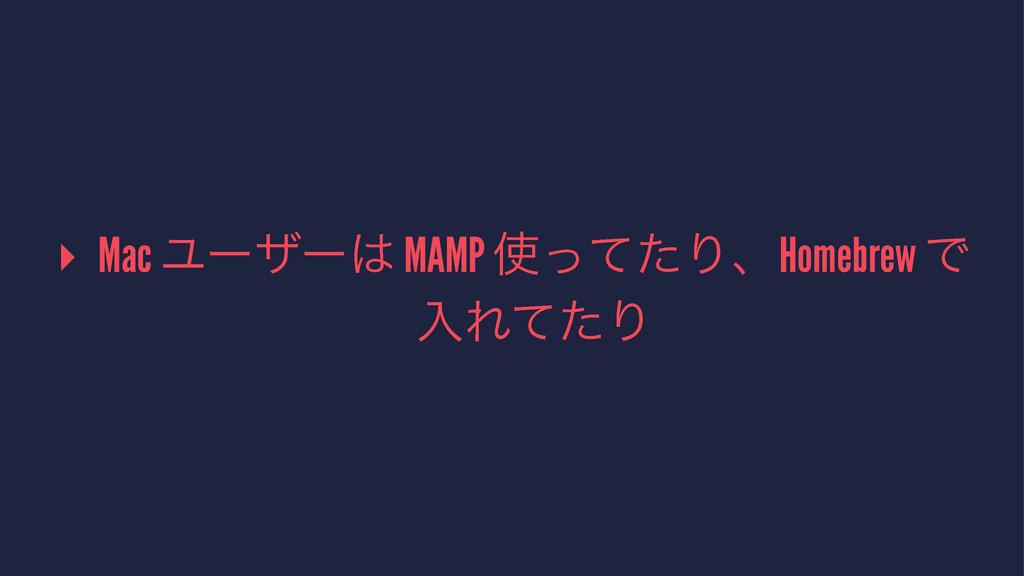 ▸ Mac Ϣʔβʔ MAMP ͬͯͨΓɺHomebrew Ͱ ೖΕͯͨΓ