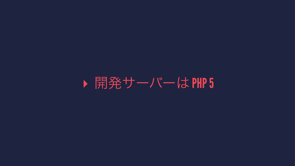 ▸ ։ൃαʔόʔ PHP 5