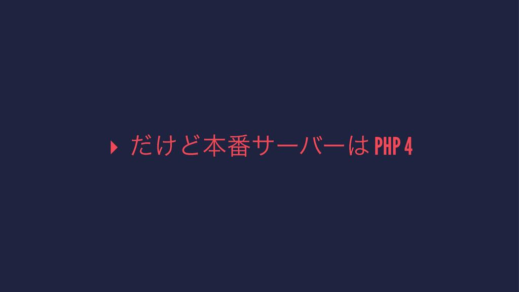 ▸ ͚ͩͲຊ൪αʔόʔ PHP 4