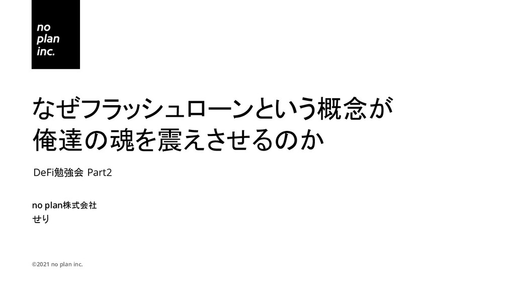 no plan株式会社 ©2021 no plan inc. なぜフラッシュローンという概念が...