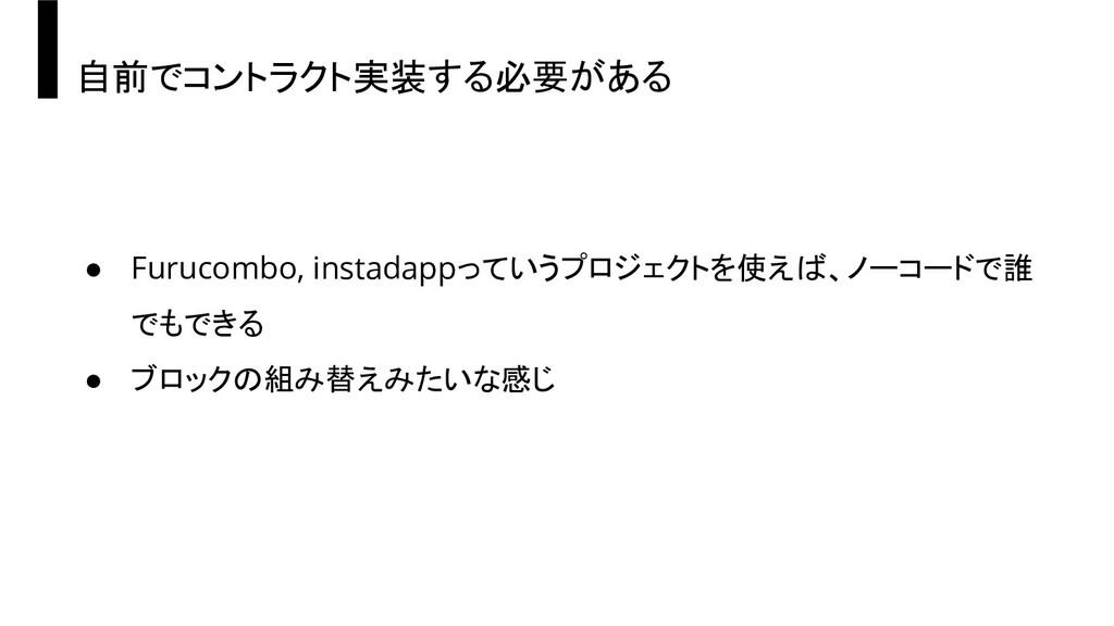 自前でコントラクト実装する必要がある ● Furucombo, instadappっていうプロ...